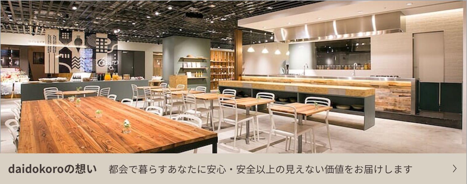 daidokoroの想い 都会で暮らすあなたに安心・安全以上の見えない価値をお届けします
