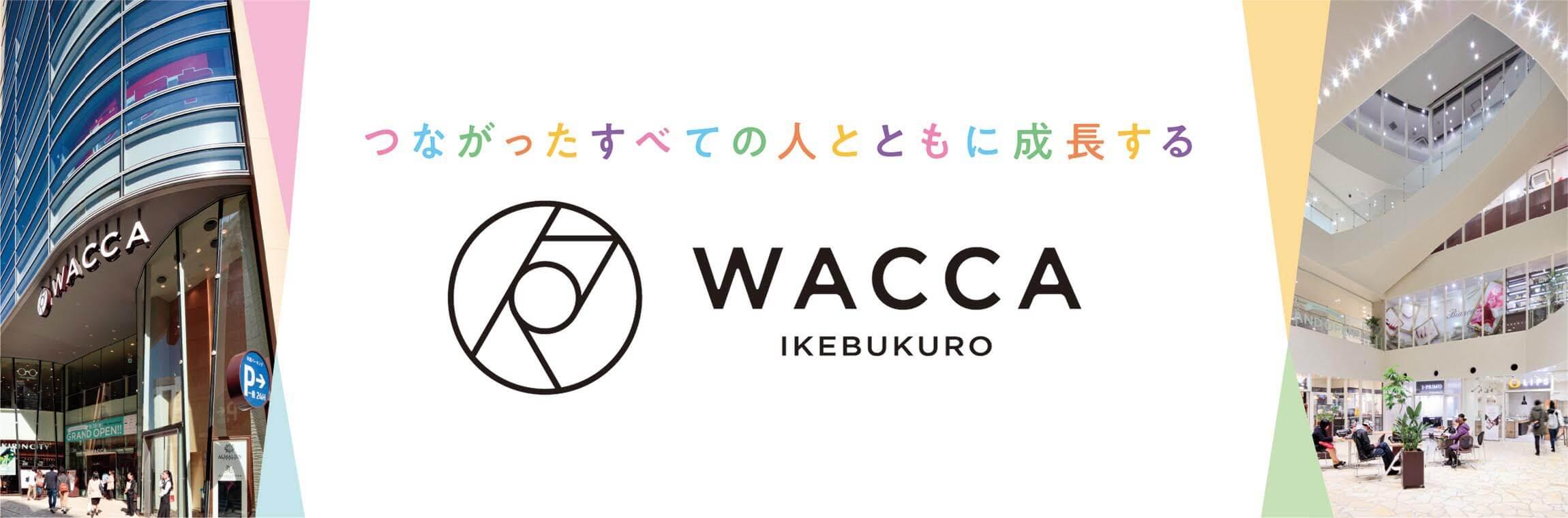 WACCA池袋 つながったすべての人とともに成長する