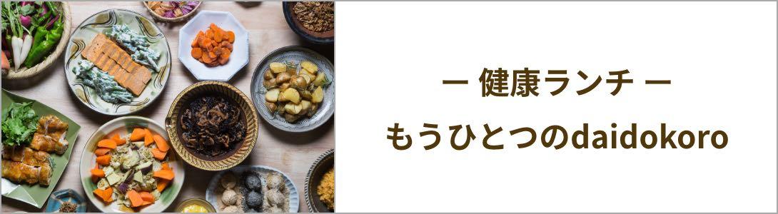お惣菜健康レストラン もうひとつのdaidokoro