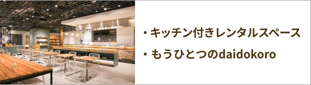 キッチン付きレンタルスペース もうひとつのdaidokoro