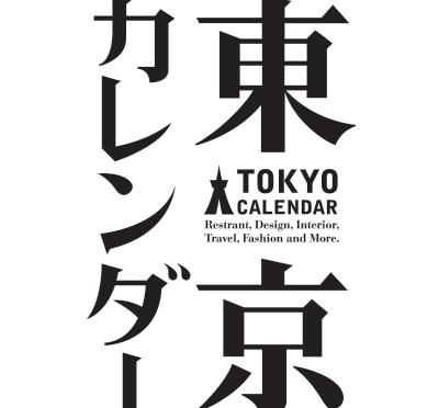 20140926_tokyocalendar