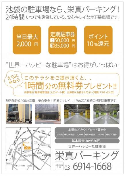 チラシデータ【PDF】_sakaue