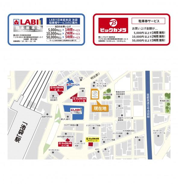 駐車料金データ