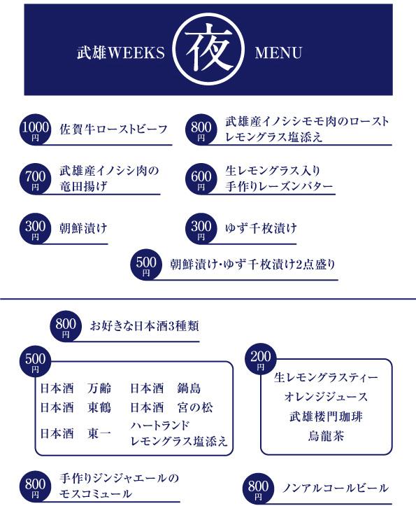 takeo_dinner