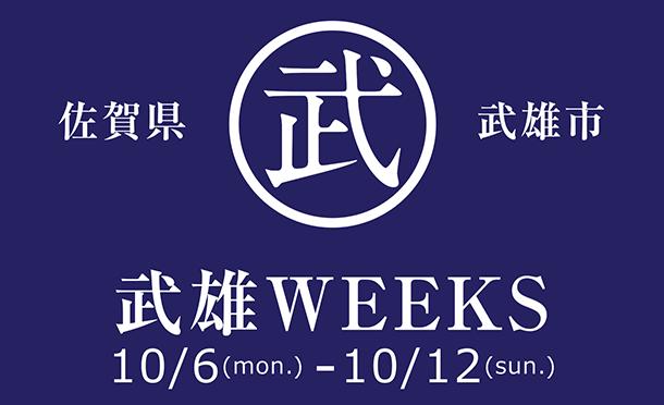 takeo_week