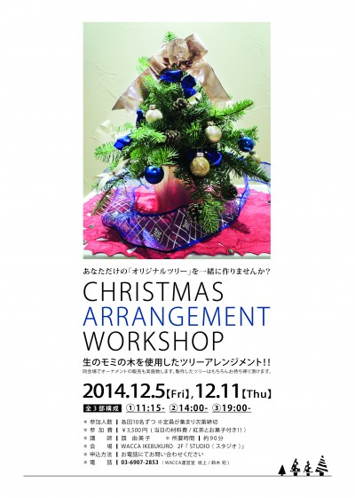XmasWorkshop_flyer-01
