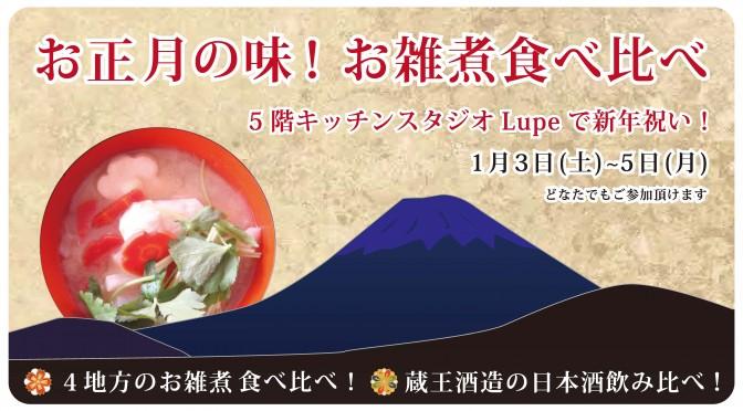 お雑煮アイキャッチ1