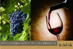 winetop2