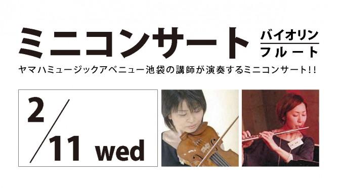 ヤマハ_ミニコンサート