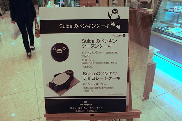 suica_3