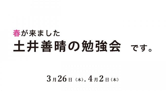 土井先生バナー