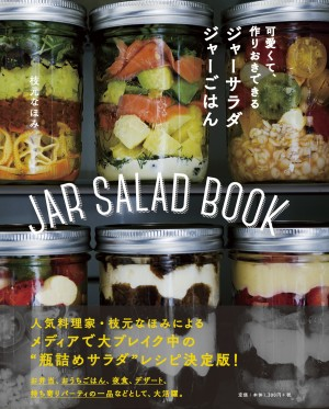 jar_cover+obi_0206