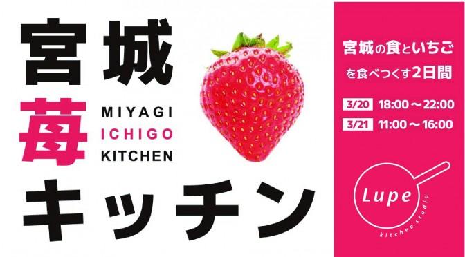 miyagiichigo_banner