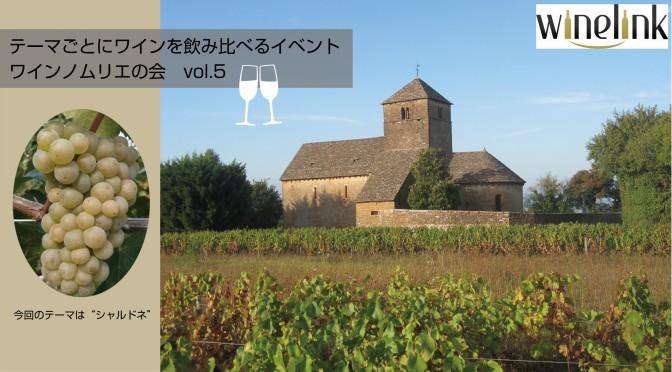 winelink0403banner