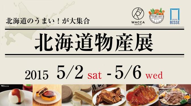 Hokkaido_banner2
