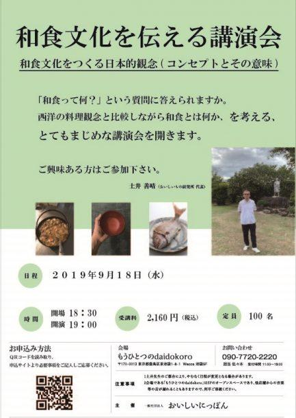 土井善晴の「和文化を伝える講演会」
