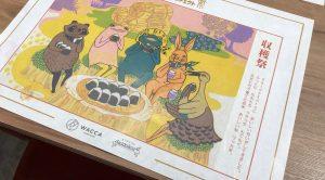 米米プロジェクト「収穫祭」