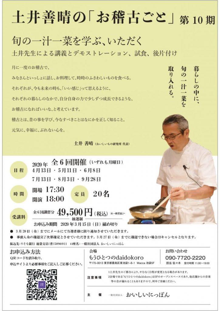 土井善晴の「お稽古ごと」第10期「旬の一汁一菜を学ぶ、いただく」