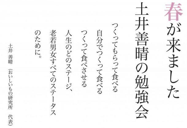 土井善晴の勉強会『家庭料理の方法』