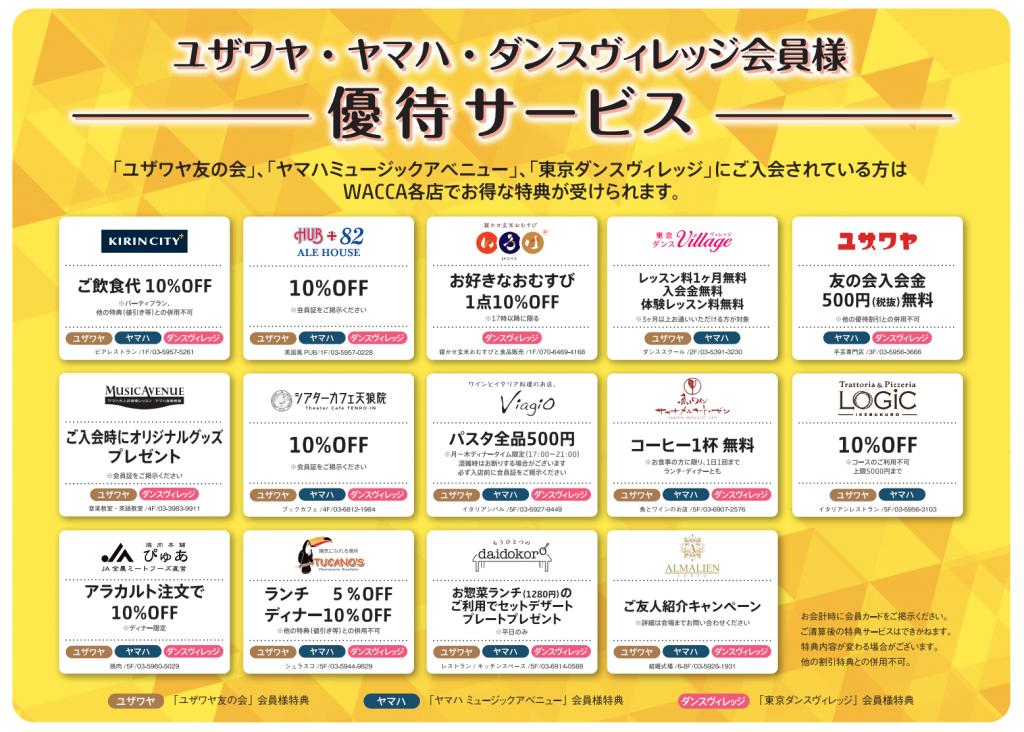 ユザワヤ友の会・ヤマハミュージックアベニュー・東京ダンスヴィレッジ 会員様優待サービス