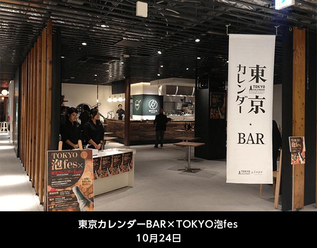 東京カレンダーBARxTOKYO泡fes