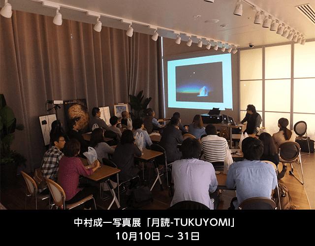 中村成一写真展 『月読-TUKUYOMI』