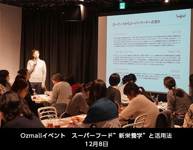 """【OZmallイベント】スーパーフード""""新栄養学""""と活用法"""