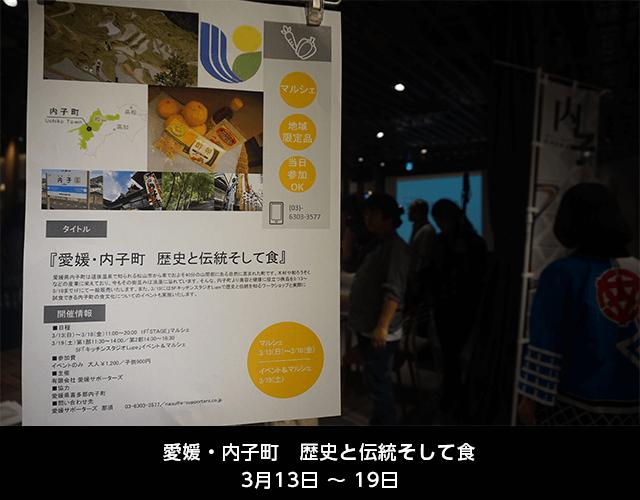 愛媛・内子町 歴史と伝統そして食