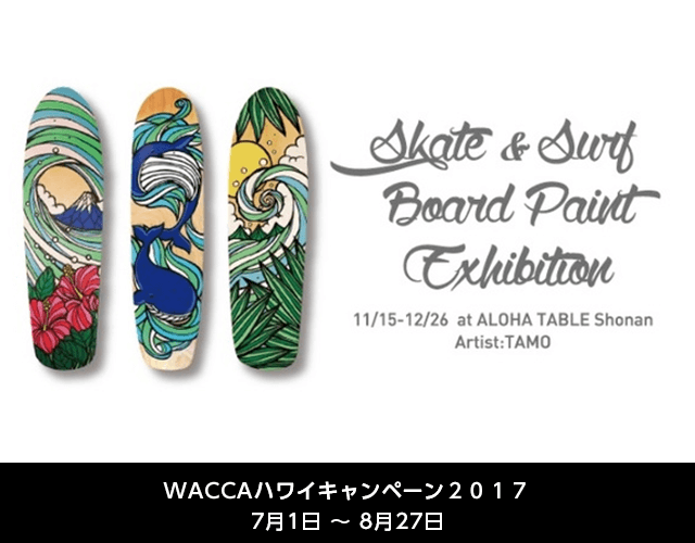 WACCAハワイアンキャンペーン2017