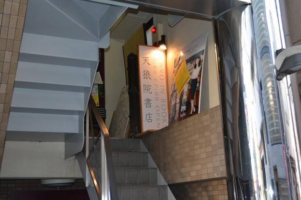 天狼院書店の入口