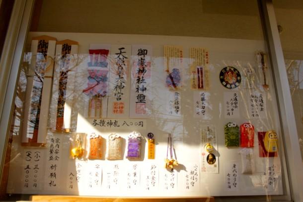 池袋御嶽神社のお守り