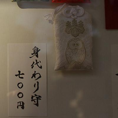 池袋御嶽神社の身代わり守