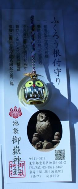 池袋御嶽神社のふくろう根付守り