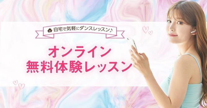 東京ダンスビレッジ、オンライン無料体験レッスン開催。