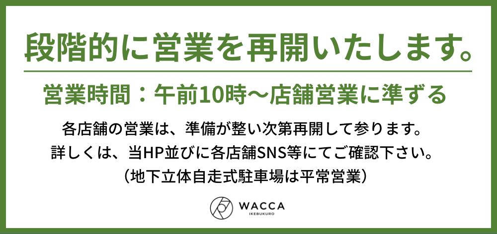 WACCA池袋営業再開店舗のご案内