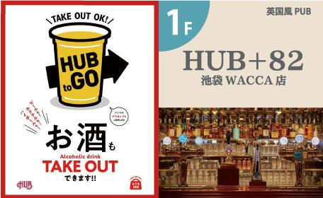 HUB+82 池袋WACCA店 お酒もテイクアウトできます