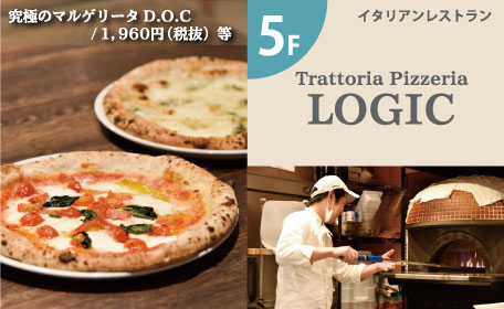 イタリアンレストラン Trattoria Pizzeria LOGIC テイクアウト