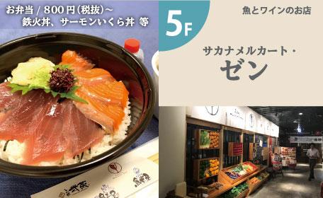 魚とワインのお店 サカナメルカート・ゼン テイクアウト