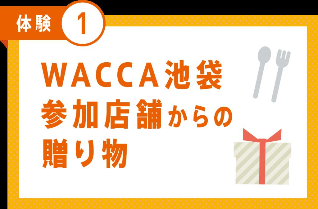 WACCA池袋 参加店舗からの贈り物