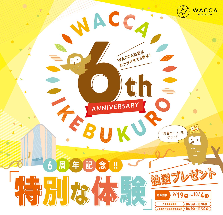 WACCA池袋6周年記念!「特別な体験」抽選プレゼント