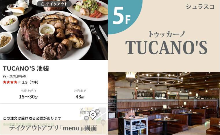 シュラスコ TUCANO'S トゥッカーノ池袋店