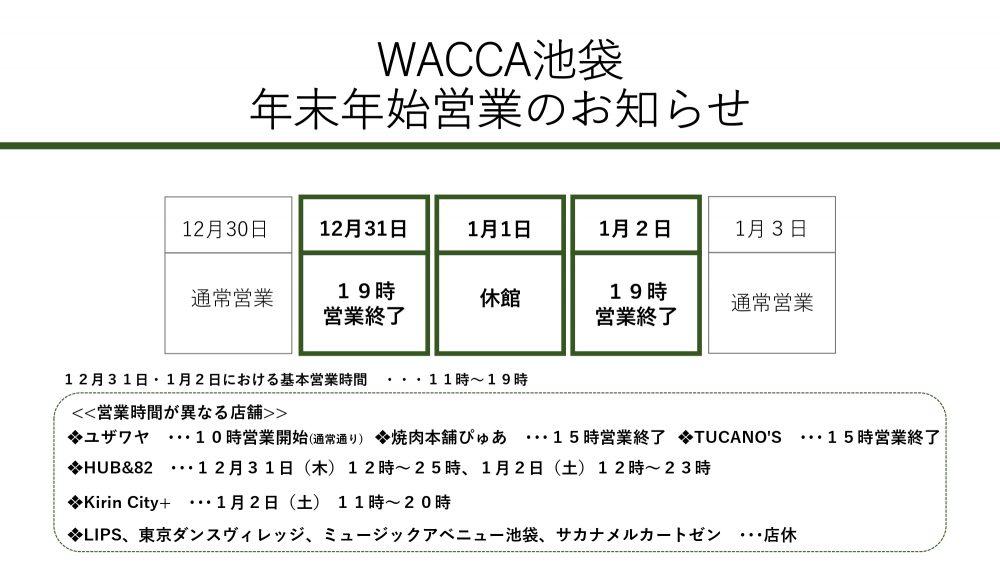年末年始営業時間のご案内(WACCA池袋)