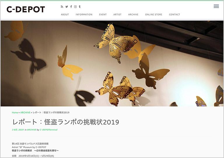 C-DEPOT - 怪盗乱歩の挑戦状2019 -  Webサイト