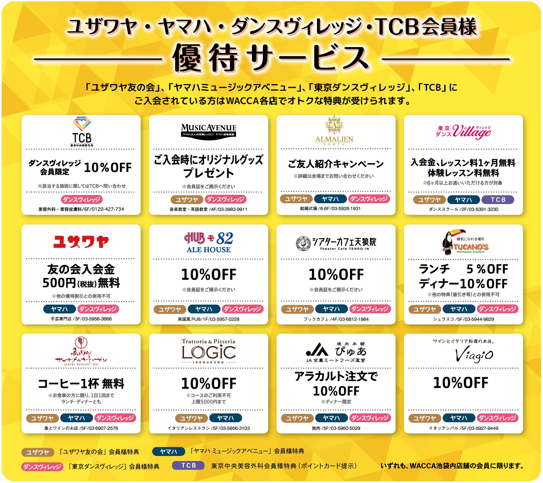 WACCA池袋 「ユザワヤ友の会」「ヤマハミュージックアベニュー」「東京ダンスヴィレッジ」「TCB」会員様 優待サービス
