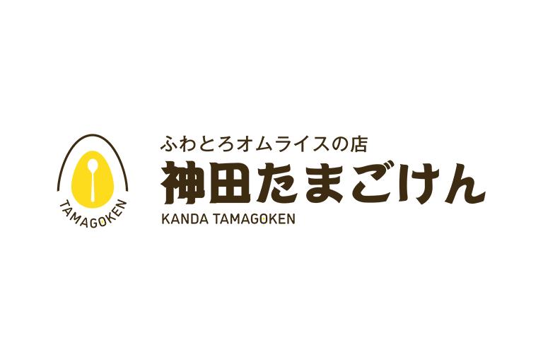 ふわとろオムライスの店 神田たまごけん