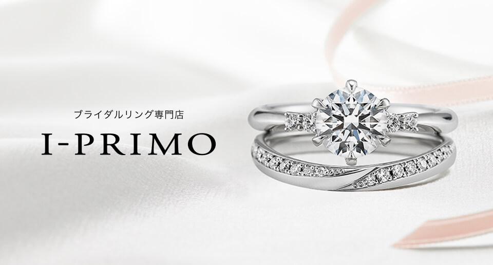 ブライダルジュエリー専門店I-PRIMO