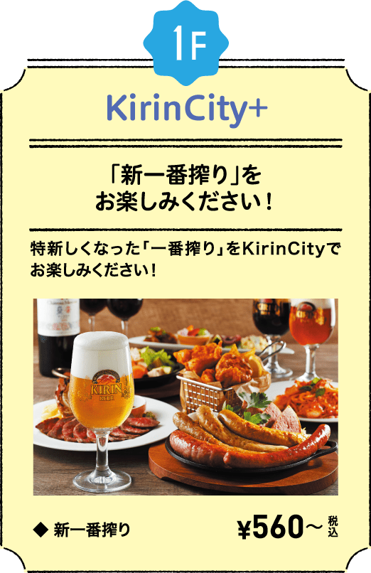 KirinCity+ 新一番搾りをお楽しみください!