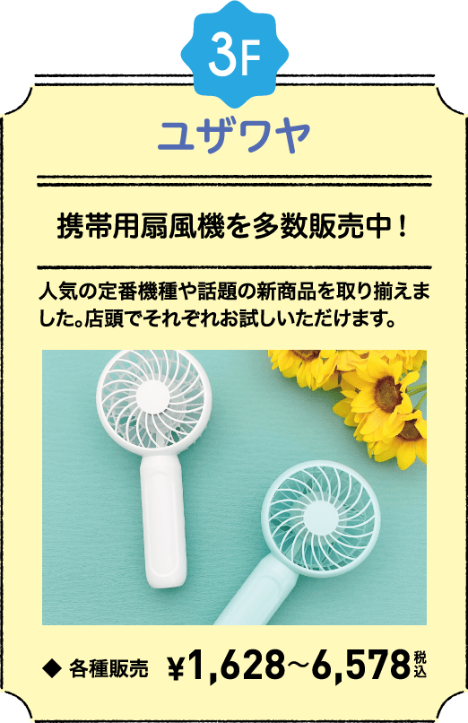 ユザワヤ 携帯用扇風機を多数販売中!