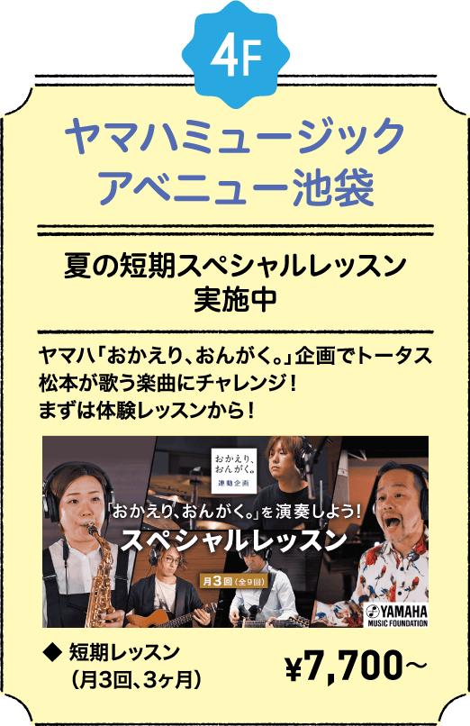 ヤマハミュージックアベニュー池袋 夏の短期スペシャルレッスン実施中