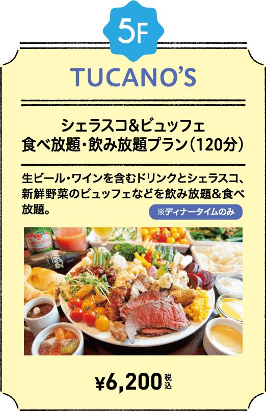 TUCANO'S シュラスコ&ビュッフェ